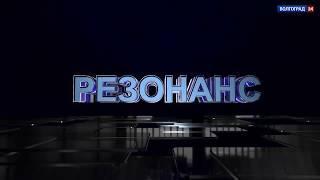 Резонанс. Празднование 75-летия Сталинградской победы. 08.02.18