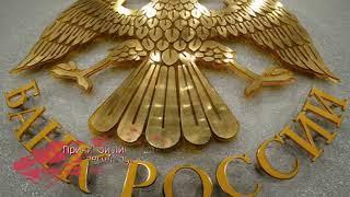 Банк «Рублёв» лишился лицензии