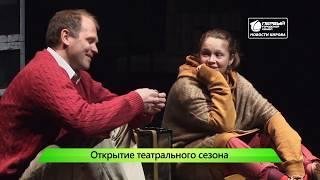 ИКГ Открытие театрального сезона #7
