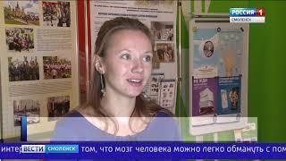 В Смоленске продолжается масштабный фестиваль «Наука 0+»