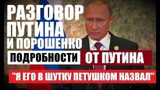 ПУТИН ПOCТABИΛ УΛЬТИМАΤУМ ПОРОШЕНКО ПО ТЕΛЕФОНУ — Владимир Путин — 11.06.2018