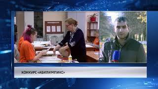 В Череповце пройдет конкурс «Абилимпикс»
