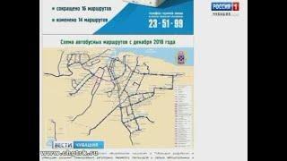 О транспортных нововведениях в Чебоксарах можно узнать  на сайте горадминистрации и по телефону горя