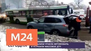Школьники угнали автомобиль и устроили ДТП - Москва 24