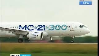 Второй опытный самолёт МС 21 благополучно приземлился в «Раменском»