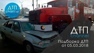Подборка ДТП за 05.03.2018 год
