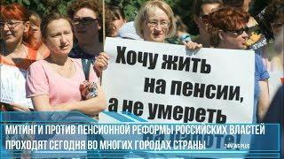 Митинги против пенсионной реформы российских властей проходят сегодня во многих городах страны