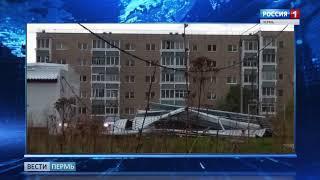 На Пермский край обрушился ураган