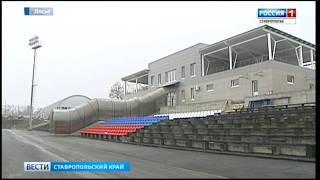 ЧМ-2018. Ессентуки в ожидании сборной Нигерии