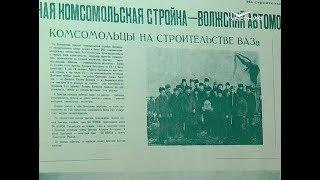 """Выставка """"Комсомол - история эпохи"""" открылась в Самаре"""