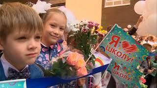 03 09 18 Новую школу открыли в Ижевске 1 сентября