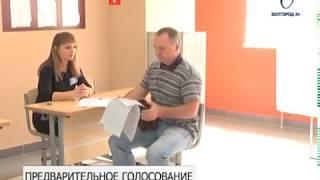 В Белгороде более 30 тысяч человек приняли участие в предварительном голосовании «Единой России»
