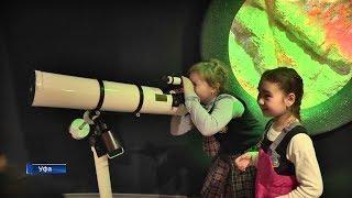 Более 50 лет Уфимский планетарий открывает всем желающим мир космоса