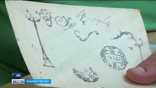 Уникальные письма Михаила Нестерова передали в башкирский музей
