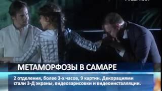 """В Самаре состоялась премьера спектакля """"Метаморфозы-2: Жёны артистов"""""""