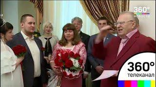Владимир Жириновский побывал на свадьбе молодых активистов ЛДПР