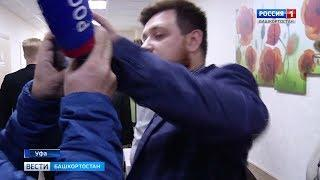 В Уфе во время съемочного процесса у журналиста ВГТРК пытались забрать телефон