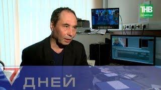 20 лет тому назад в Татарстане было создано творческое объединение «Панорама». 7 Дней - ТНВ