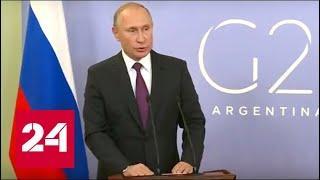 Путин прокомментировал отказ Трампа от встречи на G20 - Россия 24