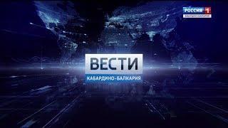 Вести Кабардино Балкария 20180409 14 45