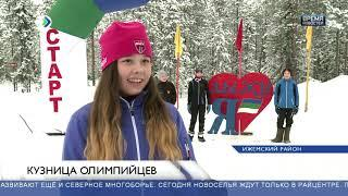 Кузница Олимпийцев