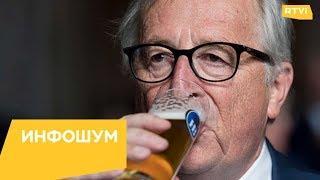 Глава Еврокомиссии Юнкер явился на саммит НАТО совершенно пьяным / Инфошум