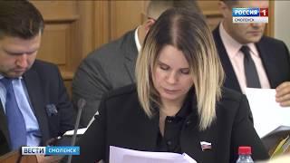 Смоленские депутаты обсудили исполнение бюджета в первом полугодии