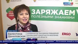 Сегодня Архангельск стал участником Всероссийской недели сбережений