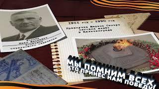 Бессмертный полк. Гончар Иван Евсеевич