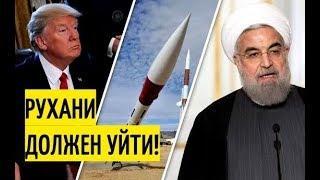 Пошли в ЛОБОВУЮ: США пригрозили Ирану самыми жёсткими ПОСЛЕДСТВИЯМИ! Новости из Вашингтона!
