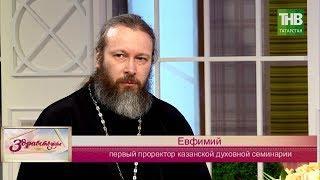 Первый проректор казанской духовной семинарии Евфимий. Здравствуйте - ТНВ