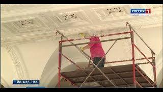 В Йошкар-Оле реставрируют концертный зал с уникальной акустикой - Вести Марий Эл