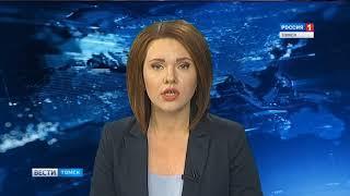 Вести-Томск, выпуск 17:20 от 25.07.2018