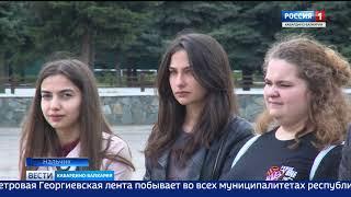 Вести  Кабардино Балкария 24 04 18 17 40
