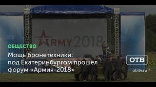 Мощь бронетехники: под Екатеринбургом прошёл форум «Армия-2018»