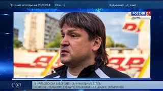 Вадим Евсеев возглавил пермский «Амкар»