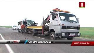 ДТП в Каменецком районе: погиб ребенок. Зона Х