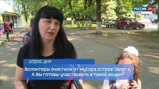 Опрос дня. Псков. 05.09.2018