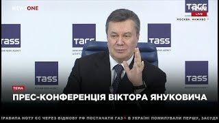 Пресс-конференция Виктора Януковича в Москве 02.03.18