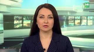 Новости Татарстана 23/03/18 ТНВ