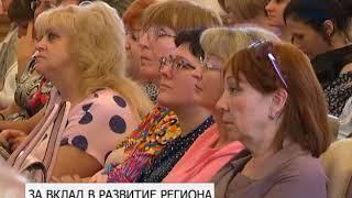 В Белгороде отмечены заслуги 18 человек