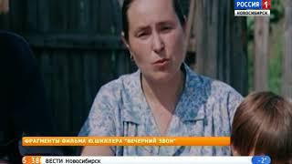 Журналисты «Вестей» нашли героев документального фильма «Вечерний звон»