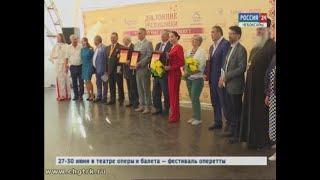 В Чебоксарах вручили премию «Достояние республики»