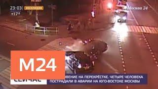 Четыре человека пострадали в ДТП на юго-востоке Москвы - Москва 24