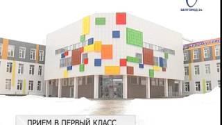 Школы Белгорода начинают приём детей в первые классы 1 февраля