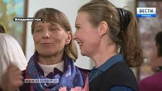 «Вести: Приморье. Новости культуры» от 13 апреля 2018 года