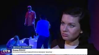 «Живой театр» представит уральским подросткам свою «Фанатку»