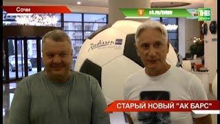 """Игроки """"Ак барса"""" поменяли хоккей на теннис - ТНВ"""