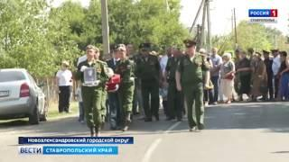 В Новоалександровске отдали воинские почести павшему за Родину земляку