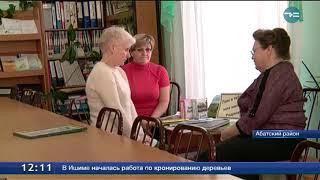 В Абатске появится литературное объединение